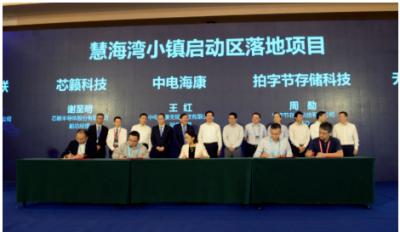 中电海康携手无锡设立20亿元物联网产业基金,助力IOT芯片研发