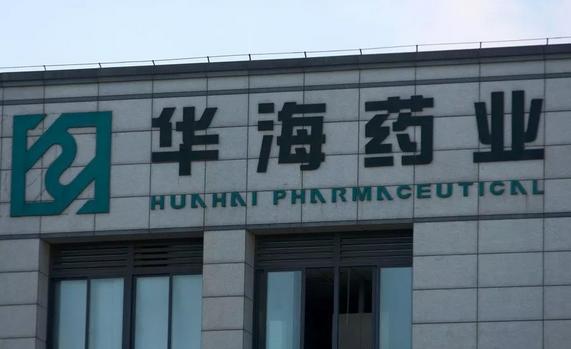 华海药业飞出黑天鹅原料药发现毒素物质