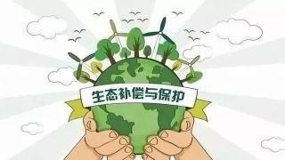 """环境赔偿""""江苏方案""""出炉 做到应赔尽赔"""