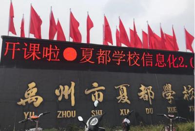 开课啦教育与许昌禹州夏都学校签署战略合作协议!