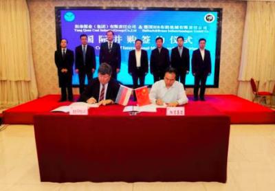 阳煤集团与德国布朗签订国际并购合作协议,共谋煤机智能制造