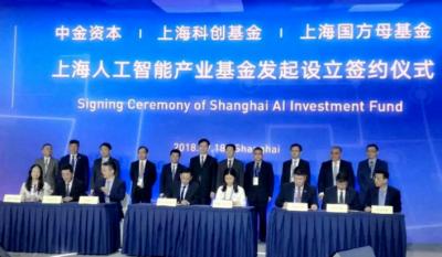 上海设立三只人工智能专项基金,促进AI产业的发展