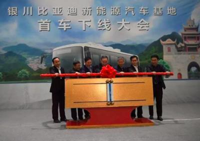 力争15亿元年产值!比亚迪宁夏基地首辆新能源电动客车正式下线