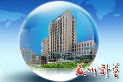 苏州计量院和北京博思达开发的流量在线检测软件获得软件著作权证书
