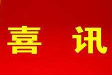 """喜讯连连!群峰机械喜获""""2018年度国家知识产权优势企业""""与""""南安市民营工业龙头企业""""称号"""