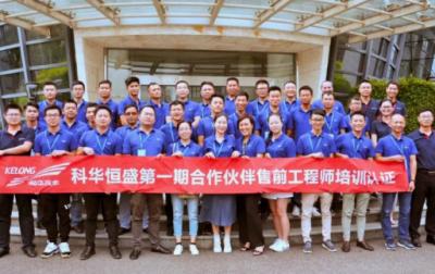 科华恒盛2018年第一、二批合作伙伴售前工程师认证培训圆满收官