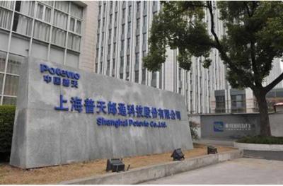 虚增利润近千万,上海普天被上交所公开谴责