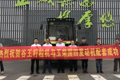 玉柴首台非道路国四发动机YCA05的谷王籽粒收割机配套成功