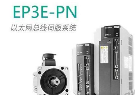 迈信电气联合PI-China推出国内首台总线伺服驱动器EP3E-PN