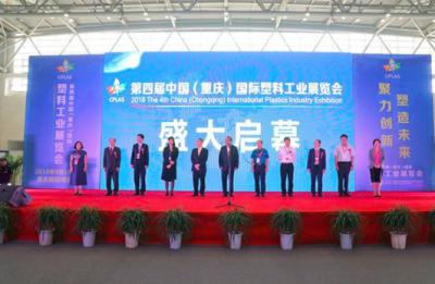 重庆塑料工业展开幕:大咖云集 共塑未来!