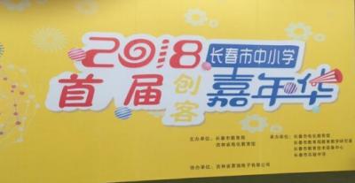 清帆科技携AI教学分析产品出席2018长春市中小学首届创客嘉年华活动