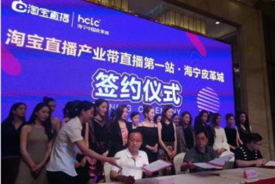 海宁皮革城与淘宝直播签订框架协议 开展深度合作