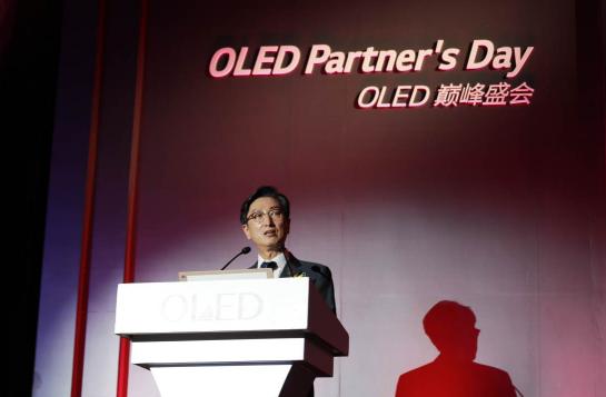 "LGD举行""2018 OLED巅峰盛会"",宣布OLED中国时代来临"