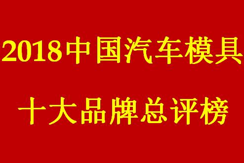 """""""2018年度中国汽车模具十大品牌总评榜""""揭晓"""