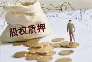 长方集团等上市公司相继发布股东股票质押公告