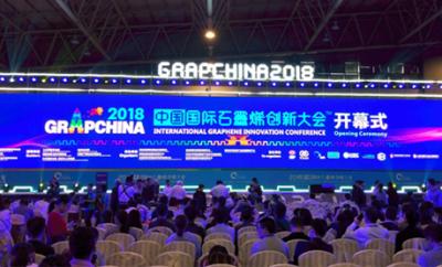 宁波材料所发布《 2018石墨烯技术专利分析报告》