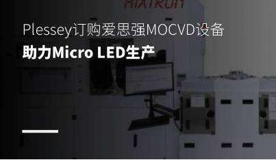 Plessey购买MOCVD反应器,助力MicroLED生产