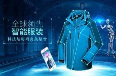 智能服装已成为亿万级风口