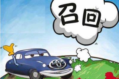 宝马、丰田同日发布召回公告 召回共计8065辆汽车