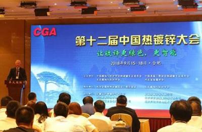 中国热镀锌大会:迪赛环保畅谈热镀锌无铬钝化技术创新成果