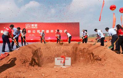 全球第一!美巢集团武汉工厂奠基,开启工业4.0新纪元