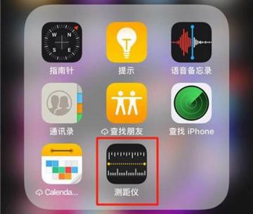 苹果测距仪在哪里?iOS12后iPhone自带测距仪GET起来!