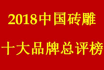 """""""2018年度中国砖雕十大品牌总评榜""""揭晓"""