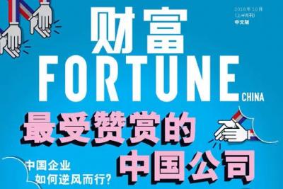 """三一第8次上榜!《财富》发布2018""""最受赞赏的中国公司"""""""