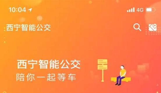 """西宁公交与小码联城,支付宝共同举行""""移动支付刷码乘车新闻发布会"""""""