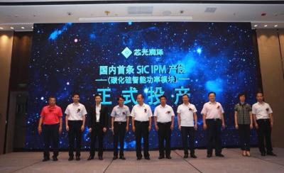 IPM有重要突破?国内首条SiC IPM产线在厦门投产