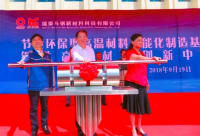 """瑞泰马钢""""节能环保型高温材料智能化制造基地和钢铁高温材料创新中心""""建成投产"""