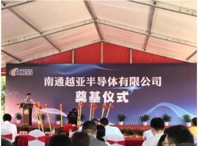北大方正旗下珠海越亚半导体新型智能工厂落户南通!
