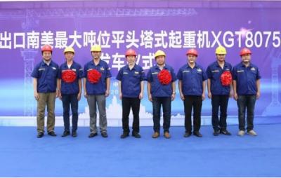 徐工再次刷新纪录!中国出口南美最大平头塔式起重机