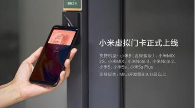 小米正式推出虚拟门卡