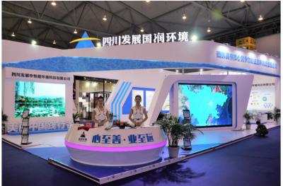 四川发展国润环境携三大板块亮相2018中国西部国际博览会