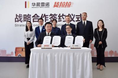 华晨雷诺与货拉拉签署战略合作协议 开启全新合作模式