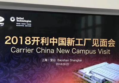 开利中国上海宝山新工厂一期项目落成并投入使用