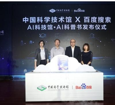 """百度与中国科技馆签署战略合作协议:共创""""AI科普"""""""