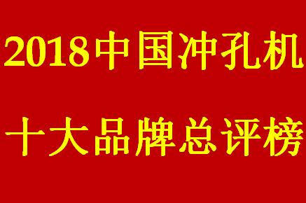 """""""2018年度中国冲孔机十大品牌总评榜""""揭晓"""