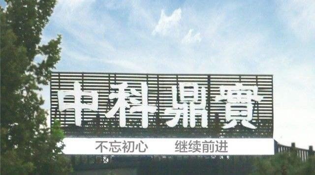 京蓝科技拟收购中科鼎实56.72%股权 深入环境领域业务形成互补