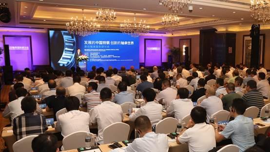 中信特钢力推轴承产业链合作研发 滚动轴承新濠天地娱乐赌场研讨会在上海举行