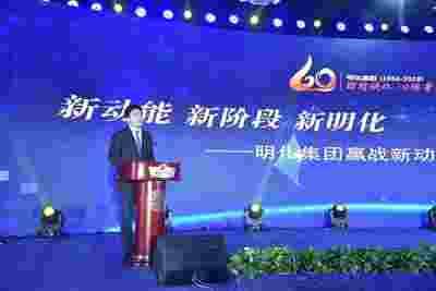 明化集团60周年庆:化肥常青树实业报国,赢站新动能