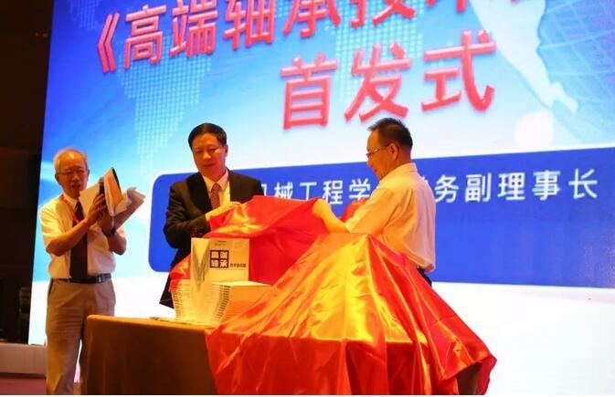 2018国际轴承峰会在上海召开 公布汽车专用轴承优秀供应商名单