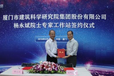 建研集团与杨永斌院士签署院士专家工作站合作建站协议