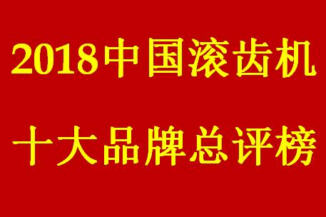 """""""2018年度中国滚齿机十大品牌总评榜""""揭晓"""