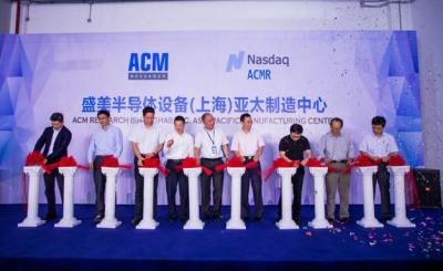 盛美半导体设备(上海)有限公司亚太制造中心开业