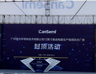 粤芯半导体12英寸集成电路项目主厂房正式封顶!