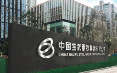宝武钢铁拟转让沪杭铁路14.04%股权,底价28.35亿元