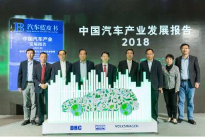 聚焦新能源汽车发展 《2018年中国汽车产业发展报告》发布
