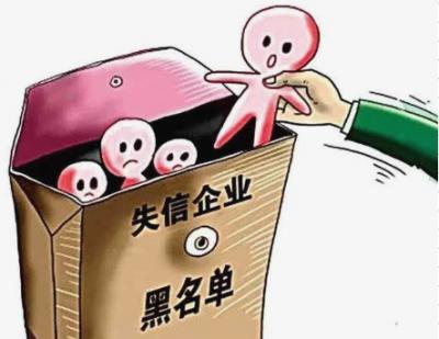 """最高法院发布9月""""老赖""""名单:131家化工企业上黑榜"""